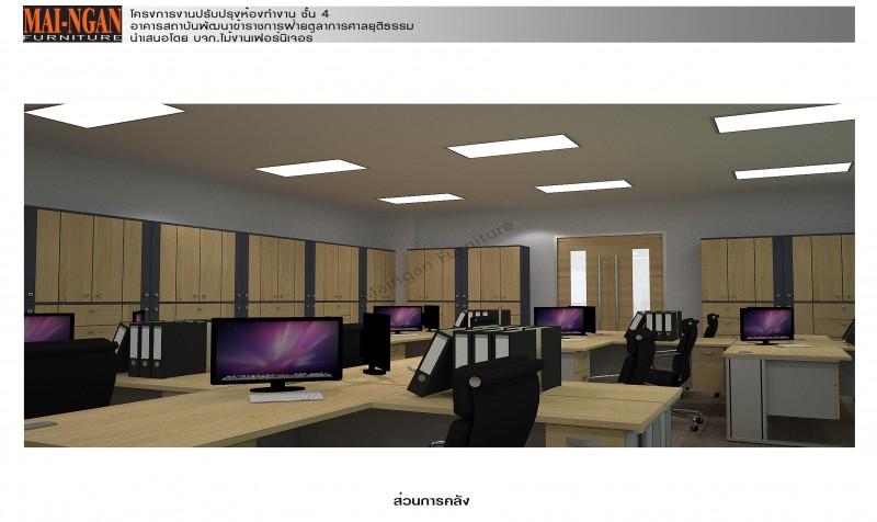 งานปรับปรุงตกแต่งภายในห้องทำงาน ชั้น 4 อาคารสถาบันพัฒนาข้าราชการฝ่ายตุลาการศาลยุติธรรม