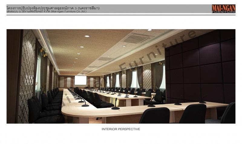 งานปรับปรุงตกแต่งภายในห้องประชุมพร้อมครุภัณฑ์ระบบภาพและเสียง อาคารศาลอุทธรณ์ภาค 3