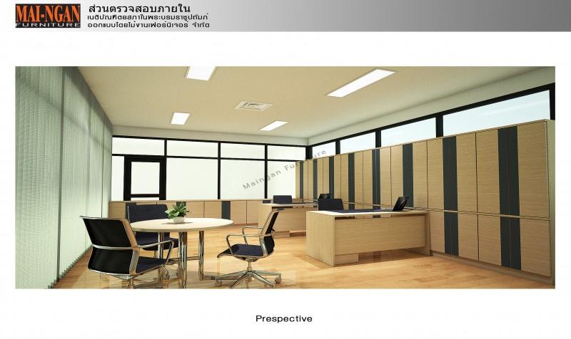 งานออกแบบตกแต่งภายใน แผนกตรวจสอบภายในเนติบัณฑิตยสภา